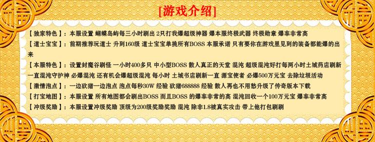 热血传奇网游单机版网单一键服务端 独家新蝴蝶无合成无 ...