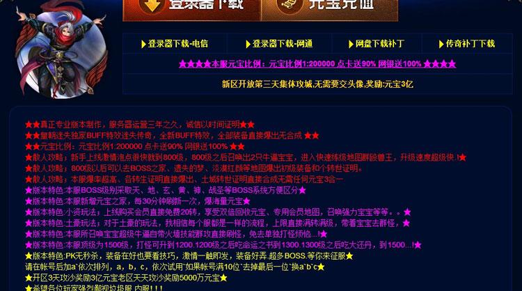 热血传奇网游单机版网单一键服务端 皇朝蓝枫迷失第一季 ...