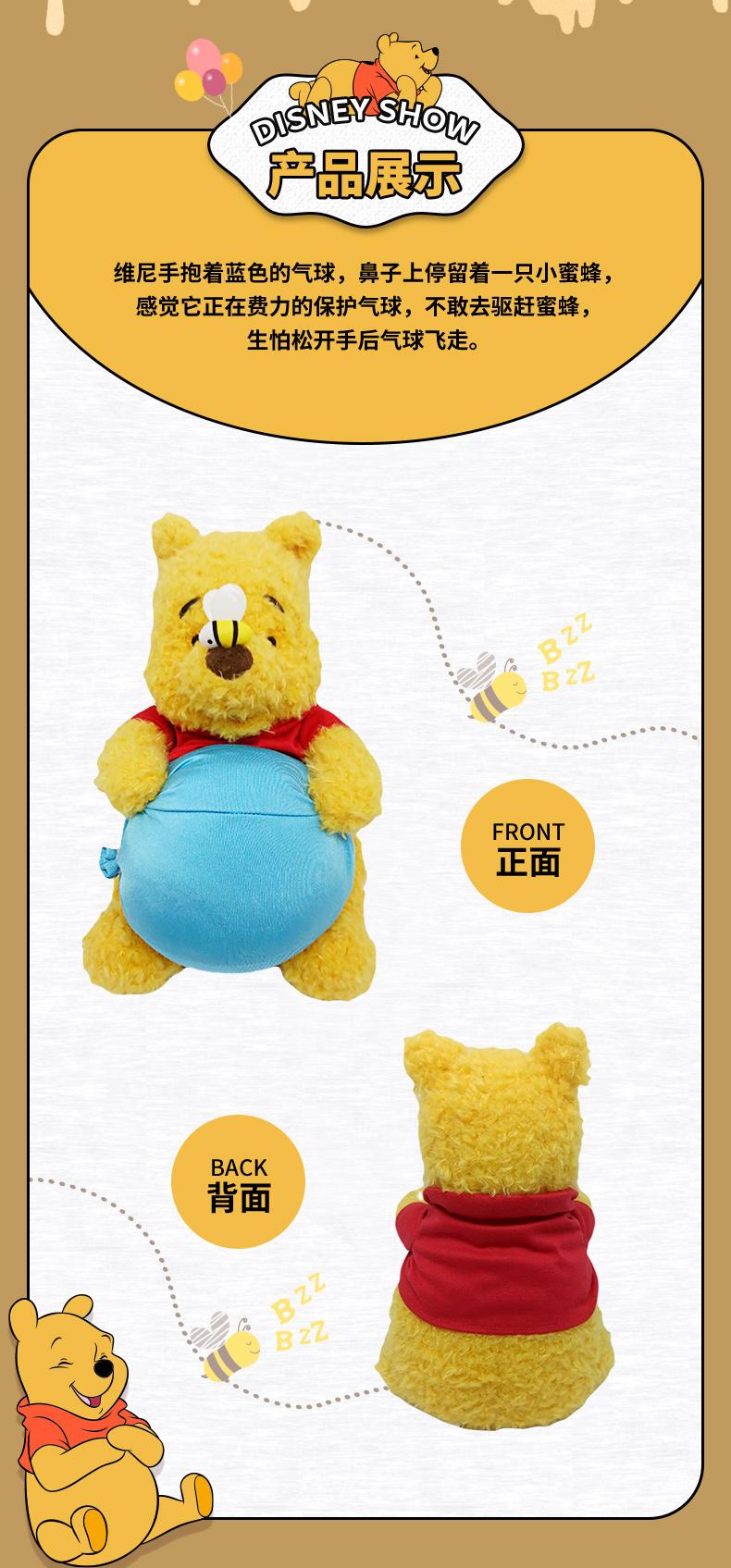 迪士尼官方卡通可愛氣球小熊維尼毛絨玩偶玩具公仔早春新品Disney