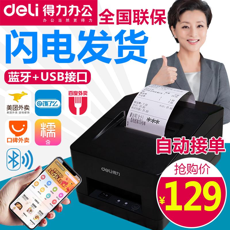 管家打印饿了么打印机热敏迷你便携超市外卖得力机蓝牙v管家打印机美团饿了么自动接单小票手机打印机58mm