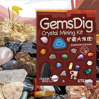 麦趣星球考古宝石矿石化石挖掘收藏玩具儿童手工寻宝礼物水晶钻石