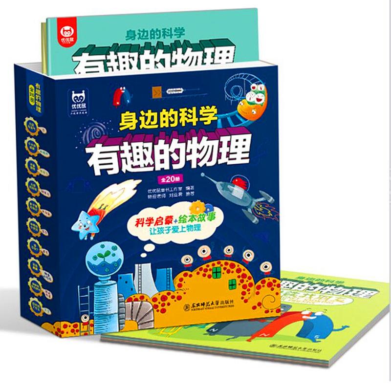全套20册儿童物理百科书这就是物理启蒙绘
