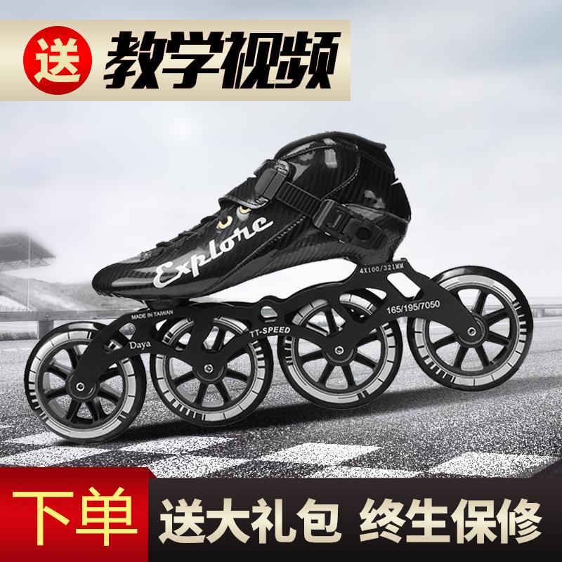 速度轮滑鞋速滑成年正品直排儿童溜冰鞋竞速大轮专业碳纤维旱冰鞋