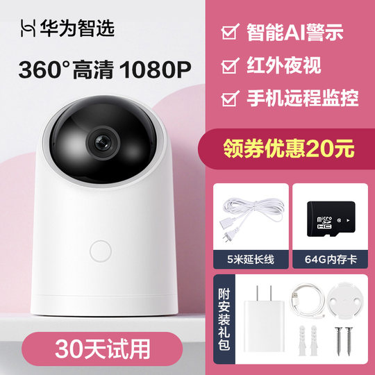 HUAWEI Smart Selection Puffin camera 360-degree panoramic camera wireless monitoring outdoor home night vision mobile phone HD infrared remote network connected to mobile phone without wifi home smart ai