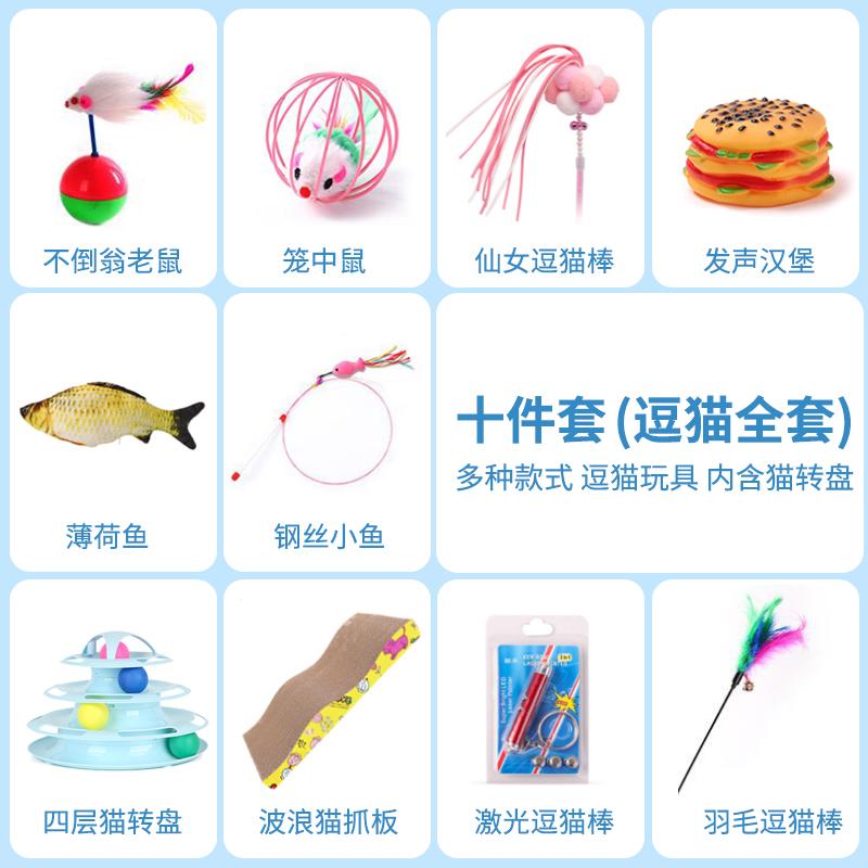 猫玩具套组自嗨激光笔逗猫棒羽毛铃铛不倒翁小猫磨爪玩具猫咪用品详细照片