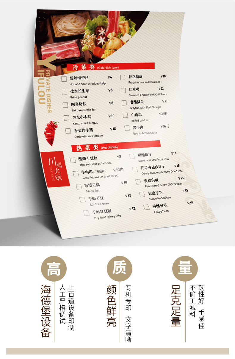 【菜单设计】定做设计印刷菜单菜谱一次性勾选A4纸菜单pvc菜单,防水防油全国可做.