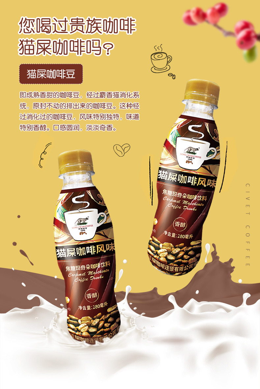 日本 野鼬咖啡 猫屎咖啡风味焦糖玛奇朵 280ml*6瓶装 图2