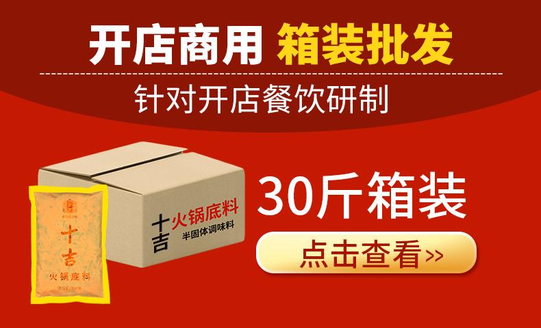 【撸签到】十吉重庆手工火锅底料500g1