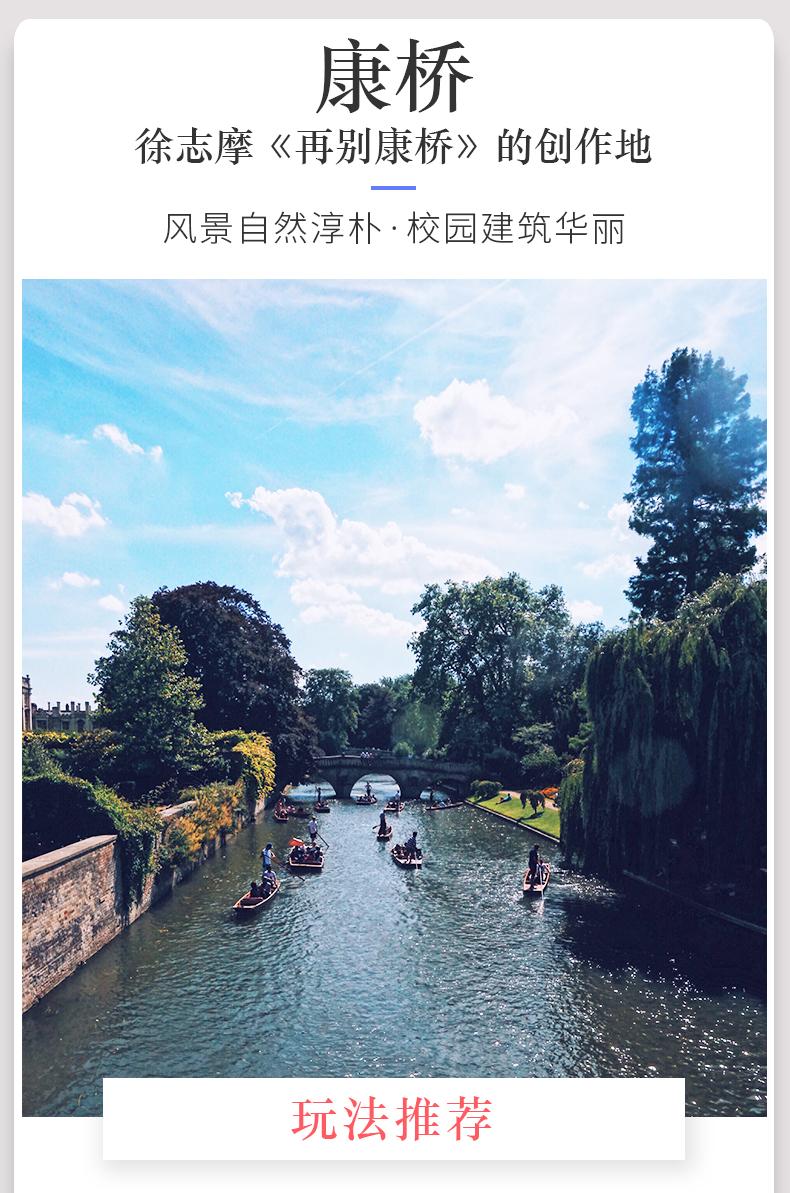 剑桥一日游_09.jpg