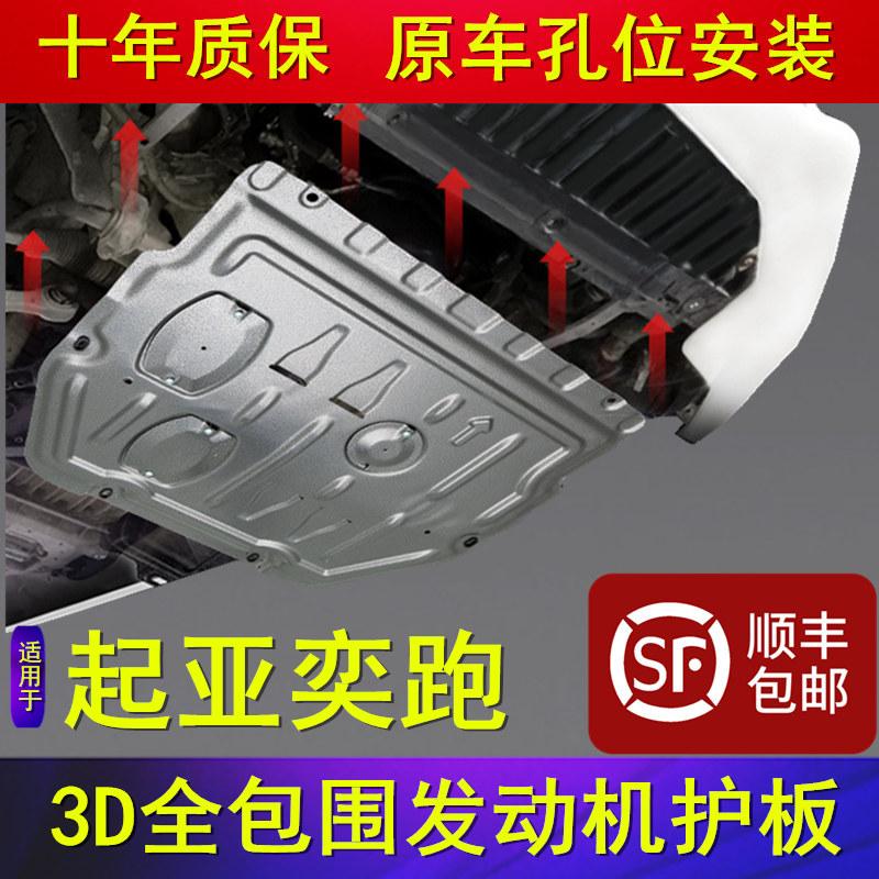 Kia Yi chạy động cơ KX1 dưới sự bảo vệ đặc biệt 2019 bảo vệ ban đầu khung gầm vỏ giáp bảo vệ - Khung bảo vệ