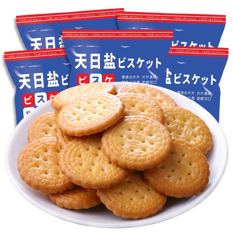 超市一袋6.9~共10袋日式海盐小圆饼干