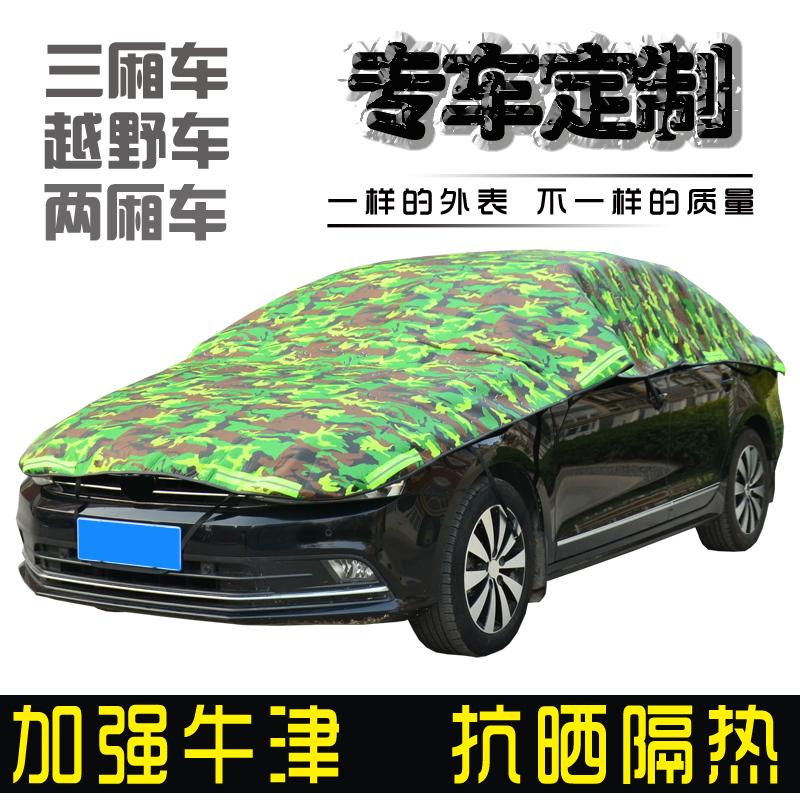 防晒四季车衣车罩半罩半截加厚罩半身遮阳隔热雨通用汽车防冻加棉