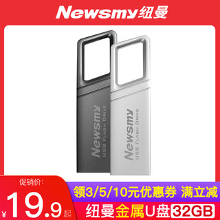 Newman u disk 32g car computer dual-use large capacity genuine USB flash drive ordinary car car genuine high-speed tender cute custom lettering installation system mobile phone