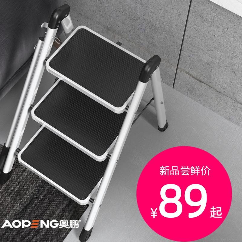 奥鹏梯子家用折叠伸缩人字梯室内多功能爬梯加厚楼梯三四步小梯凳