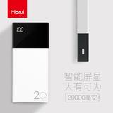 魔睿 ML20 移动电源 液晶显示 双USB输出 20000mAh 券后69元包邮赠运费险