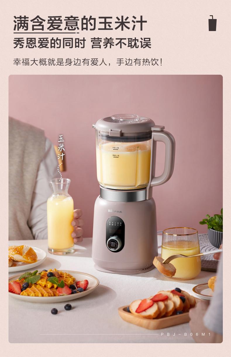 小熊破壁机家用新款全自动多功能料理机加热小型迷你量静音豆浆机详细照片