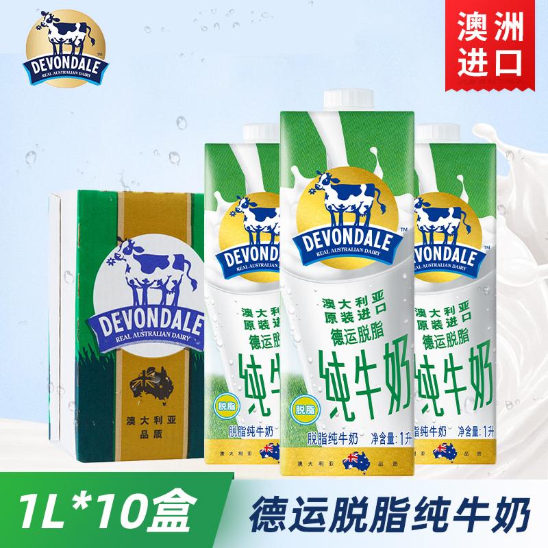 澳洲进口、0脂无负担:1Lx10盒 德运 脱脂纯牛奶