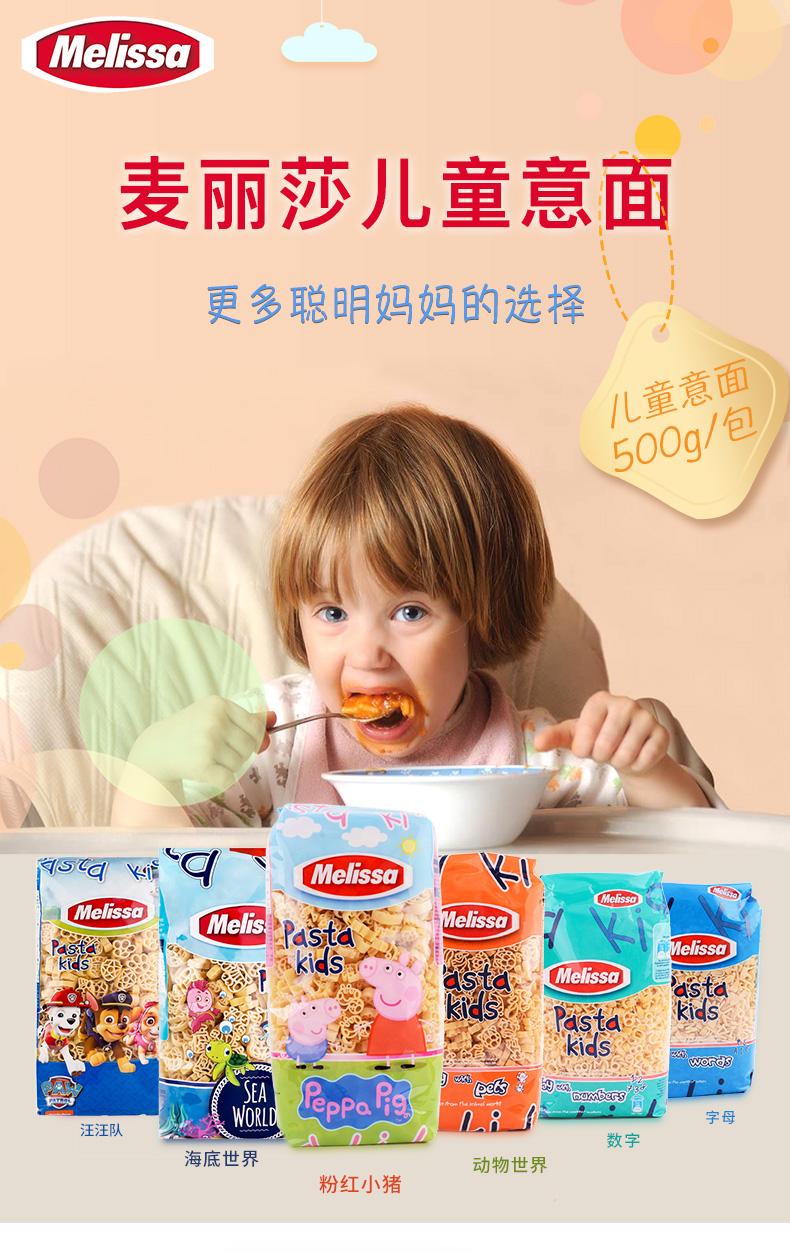 希腊原装进口 麦丽莎 卡通造型 儿童意大利面 500g*2袋 图2