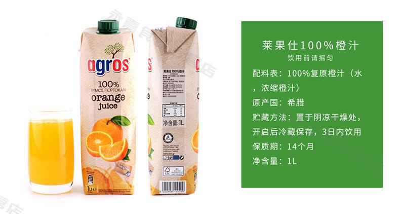 希腊原装进口 莱果仕 浓缩果汁饮料 1L*2瓶 8口味任选 图7