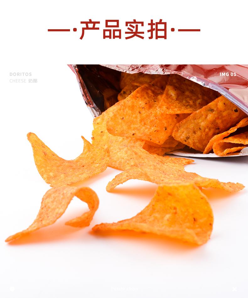 美国进口 Doritos 奶酪味/农场味 玉米片 92.1g*3袋 图6