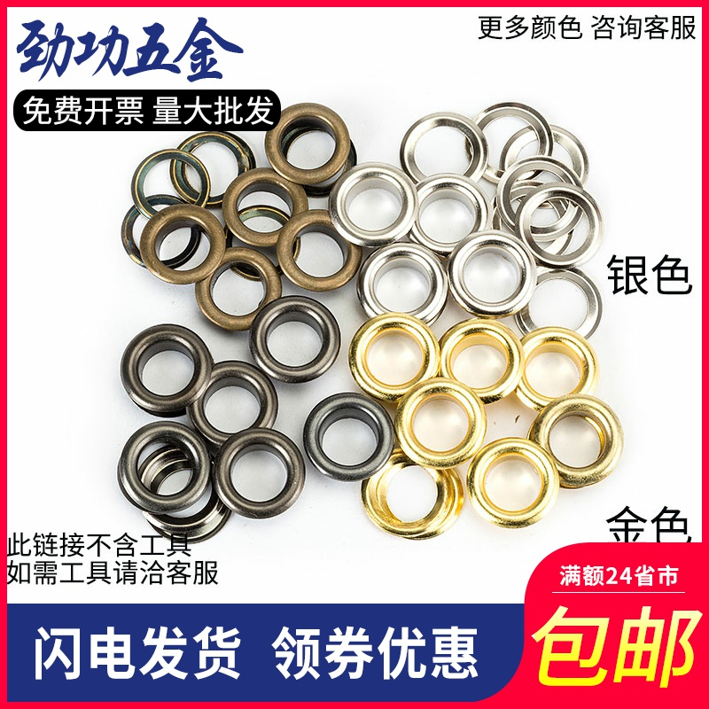 Iron material Gold and silver corneal buckle Hollow rivet Hollow nail air eye snap eye Shoe eye buckle Corneal nail air eye buckle