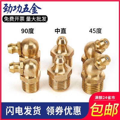 M6M8M10M12M14M16 butter mouth copper oil mouth oil mouth head copper oil cup oil tuning oil gun oil junction bending oil mouth