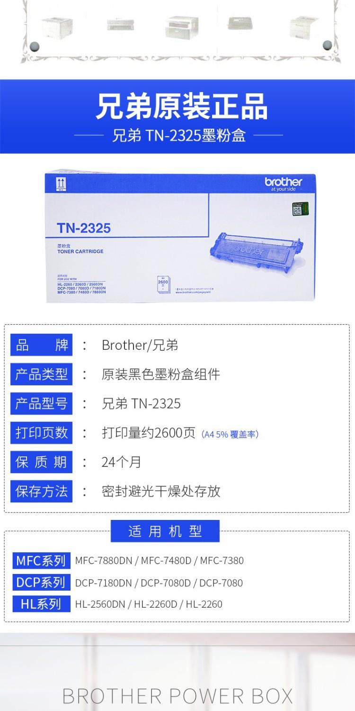 原装兄弟TN-2325粉盒2260D 7080D DCP-7180DN 7380 7480D 7880DN硒鼓mfc-7380 hl-2560dn墨粉盒dr-2350商品详情图