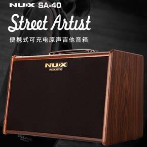 Комбо для акустических гитар,  NUX звуковая дорожка дерево гитара динамик ACOUSTIC 40W плитка баллада гитара бомба петь sa-40 электрическая коробка гусли звук, цена 13249 руб