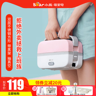 Little bear electric lunch box can be plugged in for electric heating, heat preservation, cooking, double-layer office workers with meals, portable lunch artifact