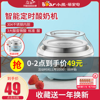 Bear yogurt machine household automatic multifunction machine mini small homemade fermented ceramic cup stainless steel liner