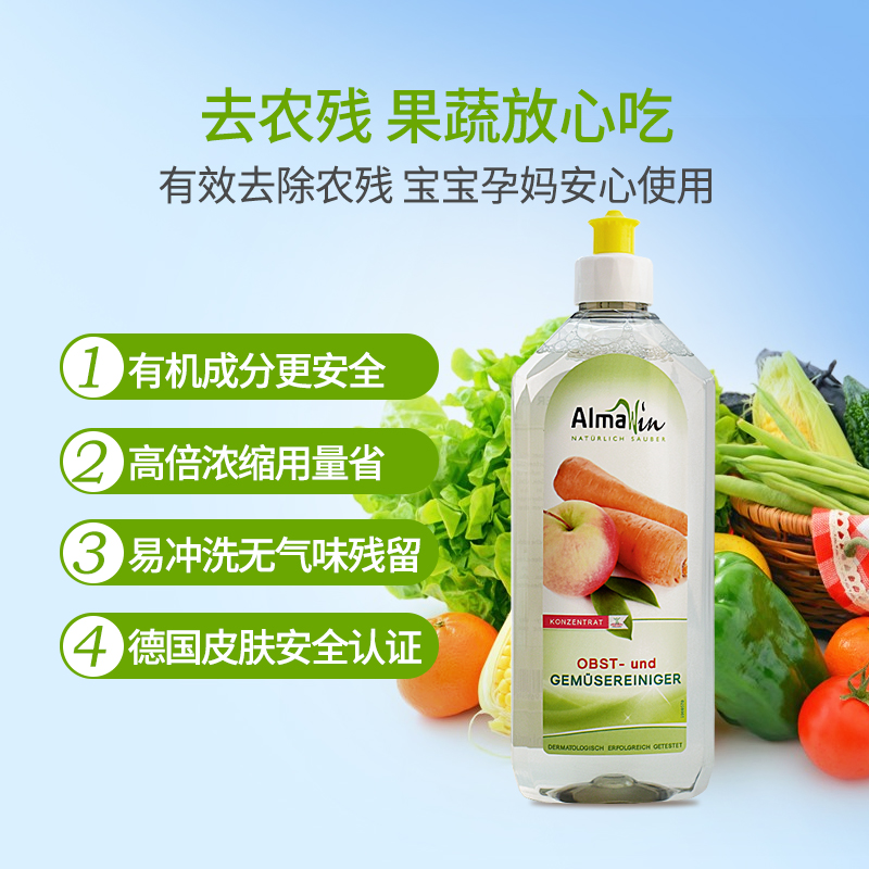 Germany imported natural wash fruit and vegetable detergent
