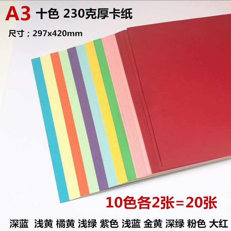 Cardboard mixed-color thick-colored cardboard plain color hand-made 315g model paper student drawing paper pure white drawing paper gram thick.