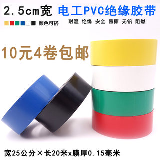 2.5cm wide electrical insulation tape blue red green white yellow black PVC lead-free flame retardant high temperature water-proof electrical tape