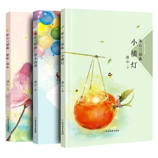 3册冰心儿童文学全集繁星春水
