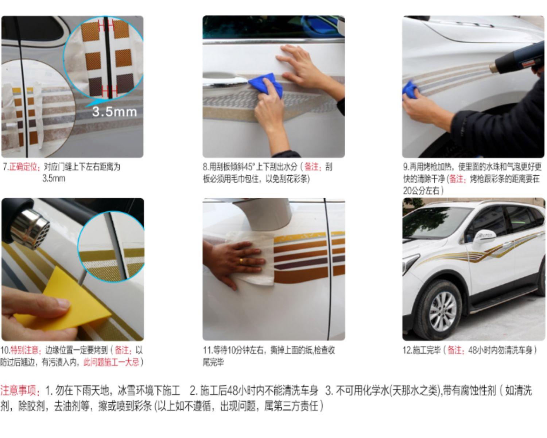 10-15款丰田兰德酷路泽彩条车身贴纸 4700陆巡改装拉花车贴腰线商品详情图