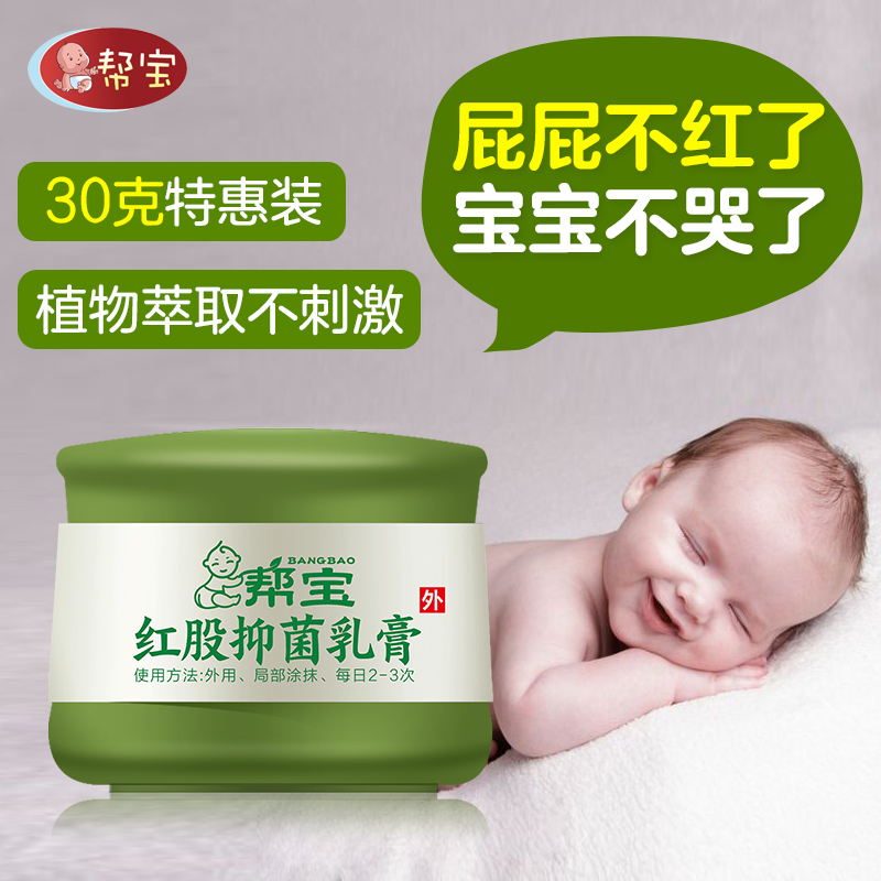 Help Treasure Red Stocks Ointment For Newborn Red Ass Cream Baby Red Rotten Ass Cream Hip