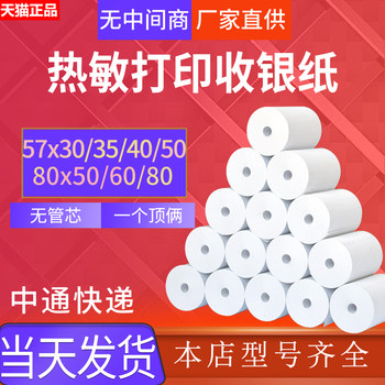 Cashier paper po57x30x35x40 cash register printing paper 58 wide ps80x50x60x80mm Meituan takeaway printer paper 5.5 note paper 55mm universal small roll thermal paper small roll paper