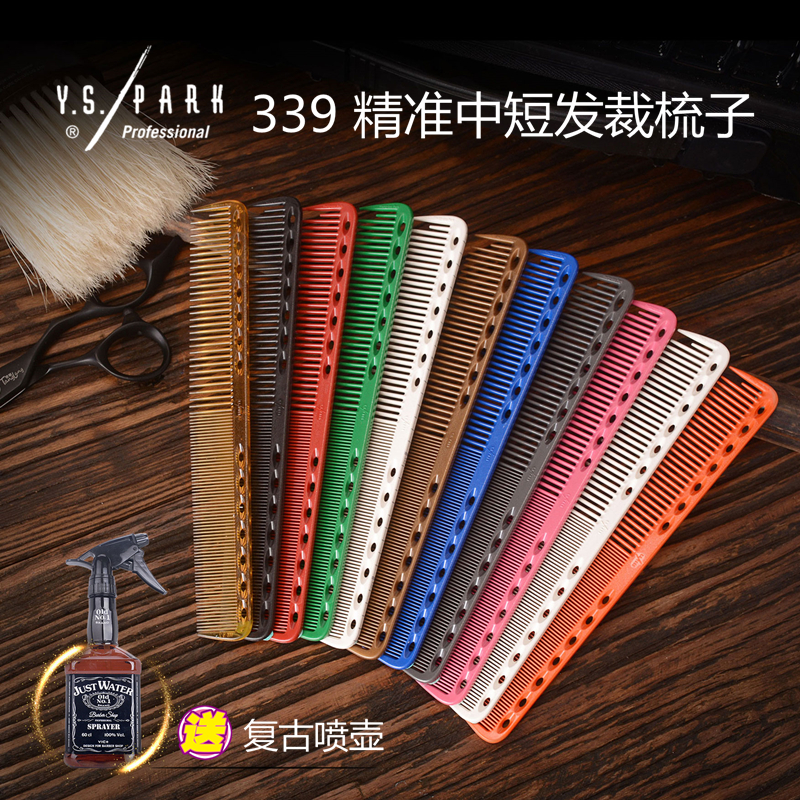 Professional Hair Cutting Comb 66