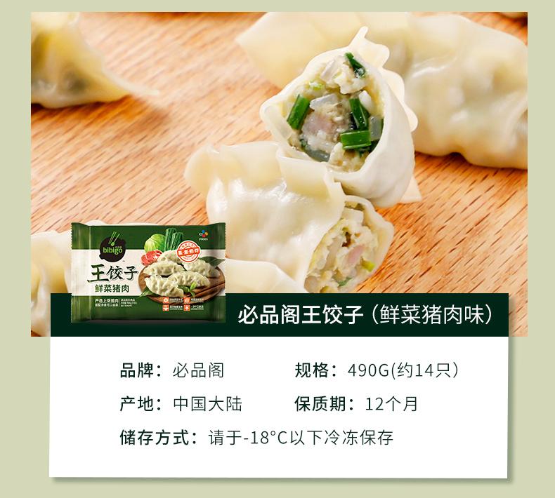 必品阁 王饺子 韩式速冻水饺组合 490g*6袋 图11