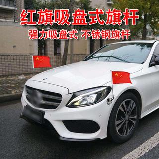 Автомобиль национальный флаг передний китай красный флаг патриотический выйти замуж крыша присоска металл поляк автомобиль иностранных кузов красный флаг украшение, цена 425 руб