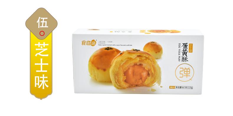 嘉品麦丰蛋黄酥枚盒装红豆味海鸭蛋充饥零食整箱小吃食滋源详细照片