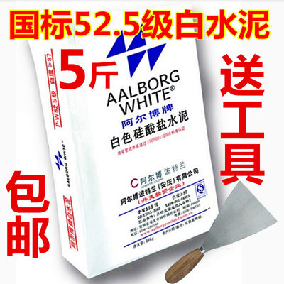High standard 52.5 Albo white cement, quick-drying and quick-hardening cement, repair the wall with floor drain, make flower pots