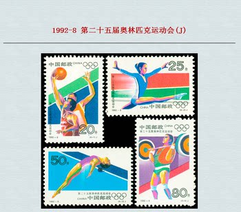 China Philatelic Stamps Chronological Stamp 1992-8 The 25th Olympic Games J