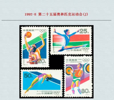 China Collection Stamp Chronicle 1992-8 The 25th Olympic Games J