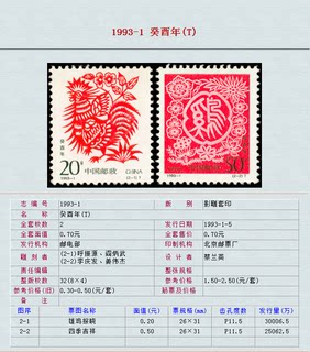 Chinese Philatelic Stamps Two-wheeled Zodiac Chicken Chinese Zodiac Stamp 1993-1 Guiyou Year T