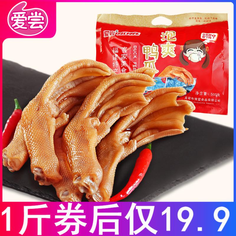 爱尝龙岩香脆泡鸭爪500g下洋福建客家小吃食品特产小零卤味大礼包