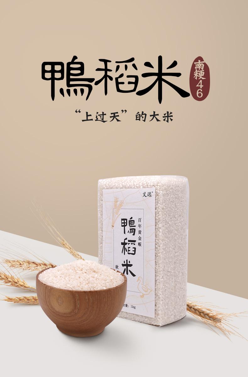 航天育种 义远 南粳46 生态鸭稻米 大米 1000g真空装 天猫优惠券折后¥9.9包邮(¥29.9-20)