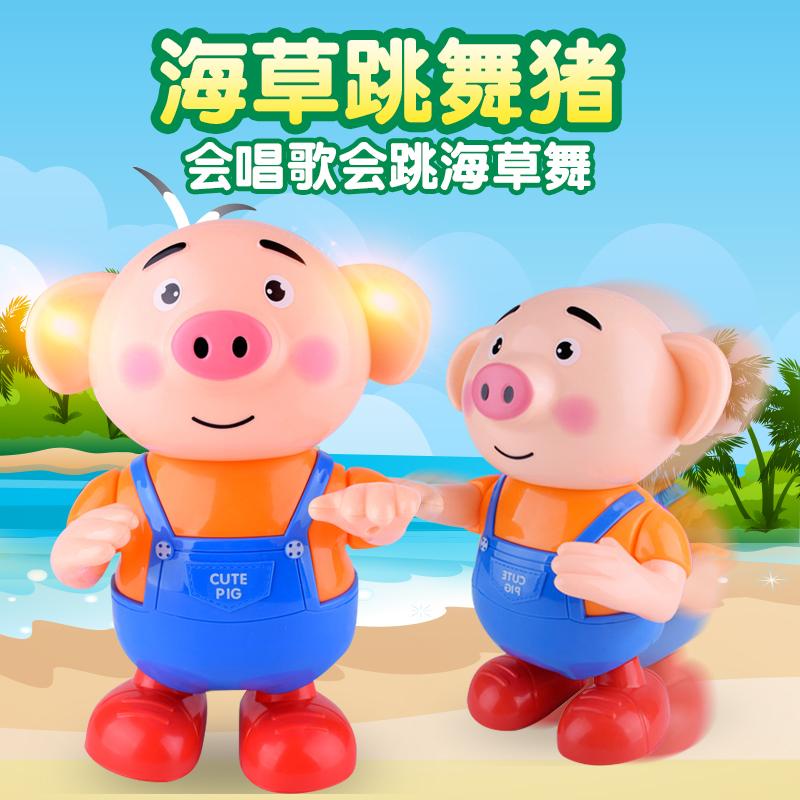 抖音小猪电动儿童玩具跳舞海草猪会唱歌会跳舞的萌萌猪