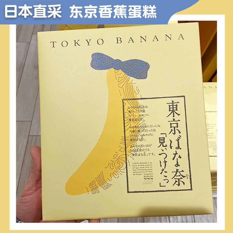 日本机场东京香蕉蛋糕Tokyo Banana原味/草莓糕点网红零食礼物