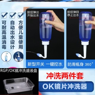 Washing bottle tray captive rgp OK orthokeratology lens glasses water receiving tray + saline bottle portable ruggedness
